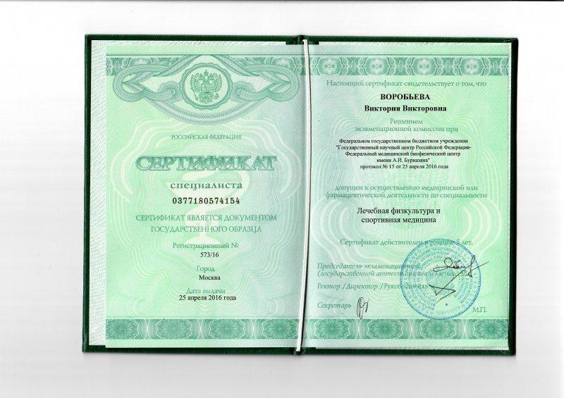 как получить сертификат специалиста медицинский